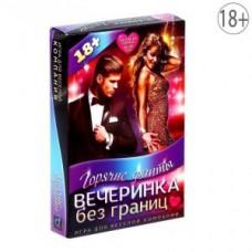 """ИГРА СЕКС С ФАНТАМИ """"ВЕЧЕРИНКА БЕЗ ГРАНИЦ"""""""