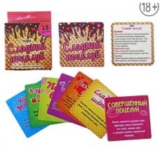 Игры с карточками Сладкий поцелуй 28карточек.